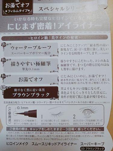 スムースリキッドアイライナー スーパーキープ/ヒロインメイク/リキッドアイライナーを使ったクチコミ(3枚目)