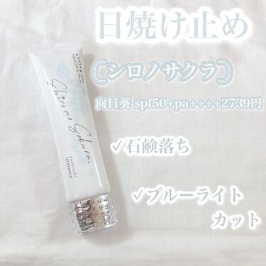 Sun Crush!UV essence 〜向日葵〜/Shiro no Sakura./日焼け止め・UVケアを使ったクチコミ(2枚目)