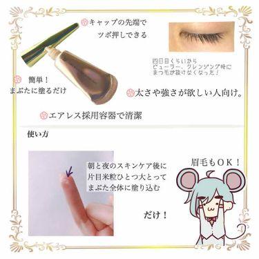 THE まつ毛美容液/UZU BY FLOWFUSHI/まつげ美容液を使ったクチコミ(2枚目)