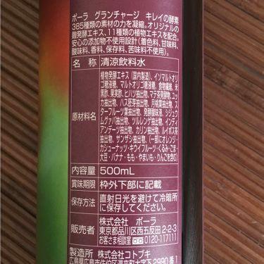 ポーラグランチャージ綺麗の酵素/POLA/美肌サプリメントを使ったクチコミ(2枚目)
