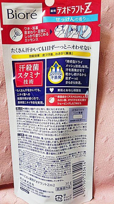 薬用デオドラントZ エッセンス せっけんの香り/ビオレ/デオドラント・制汗剤を使ったクチコミ(3枚目)