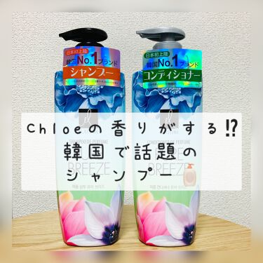 Perfume PURE BREEZE シャンプー/コンディショナー/Elastine(韓国)/シャンプー・コンディショナーを使ったクチコミ(1枚目)