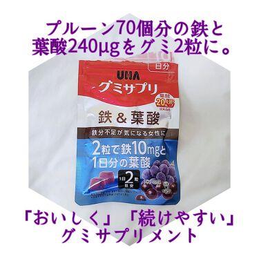 【画像付きクチコミ】UHA味覚糖グミサプリ鉄&葉酸【栄養成分表示2粒(標準5g当たり)】エネルギー:17kcalたんぱく質:0.4g脂質:0g炭水化物:4g食塩相当量:0.004g鉄:10mg葉酸:240μgコラーゲン:300mgサプリメントとしては十分...