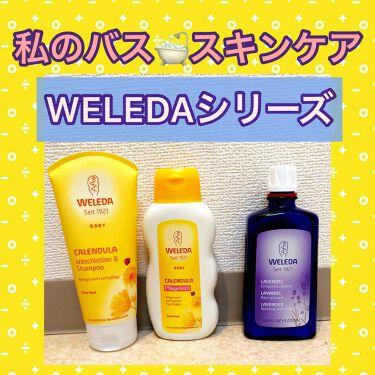 ラベンダー バスミルク/WELEDA/入浴剤を使ったクチコミ(1枚目)