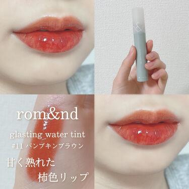 グラスティングウォーターティント 韓服エディション/rom&nd/リップグロスを使ったクチコミ(1枚目)