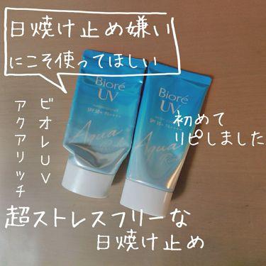 ビオレUV アクアリッチウォータリーエッセンス/ビオレ/日焼け止め(顔用) by しほ