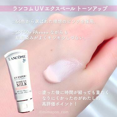 UV エクスペール トーン アップ ローズ/LANCOME/日焼け止め(顔用)を使ったクチコミ(2枚目)