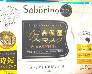オトナプラス 夜用チャージフルマスク/サボリーノ/シートマスク・パックを使ったクチコミ(1枚目)