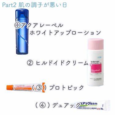 白潤プレミアム 薬用浸透美白化粧水/肌ラボ/化粧水を使ったクチコミ(3枚目)
