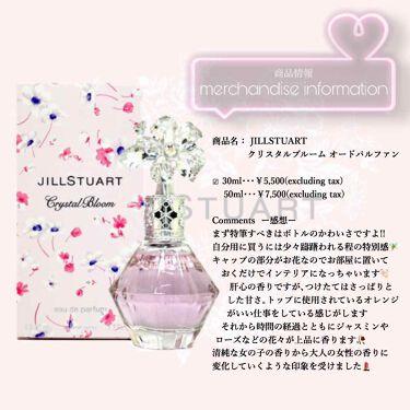 クリスタルブルーム オードパルファン/JILL STUART/香水(レディース)を使ったクチコミ(2枚目)