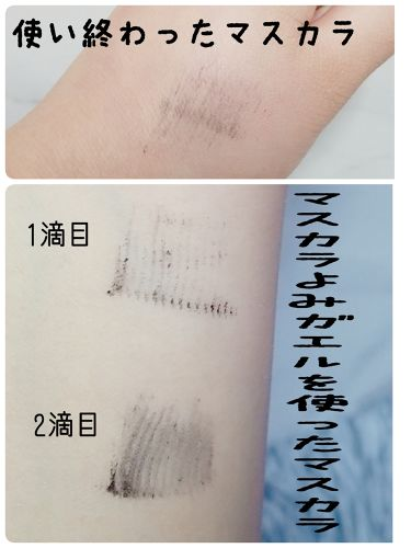 エルファー マスカラよみガエル/DAISO/その他化粧小物を使ったクチコミ(3枚目)