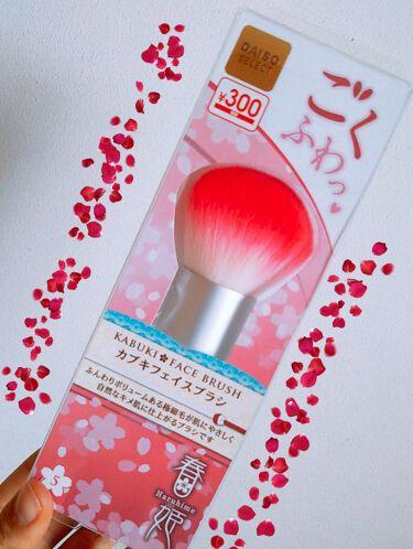春姫 カブキフェイスブラシ/DAISO/メイクブラシを使ったクチコミ(2枚目)