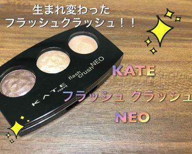 フラッシュクラッシュNEO/KATE/パウダーアイシャドウを使ったクチコミ(3枚目)