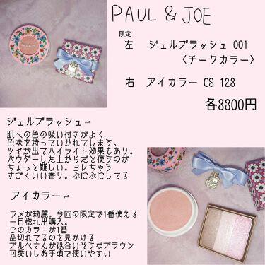 ジェル ブラッシュ(1/5限定発売)/PAUL & JOE BEAUTE/ジェル・クリームチークを使ったクチコミ(2枚目)