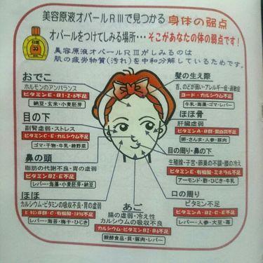 美容原液 オパール R-III/オパール/美容液を使ったクチコミ(3枚目)