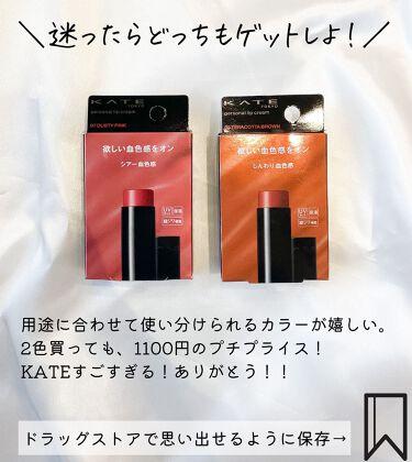 パーソナルリップクリーム/KATE/口紅を使ったクチコミ(7枚目)