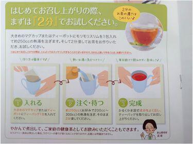 モリモリスリム ラズベリー風味/ハーブ健康本舗/健康サプリメントを使ったクチコミ(3枚目)