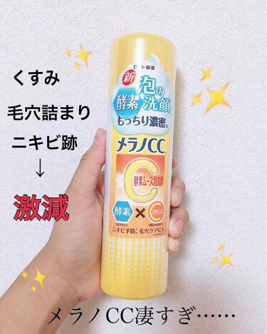 酵素ムース泡洗顔/メンソレータム メラノCC/洗顔フォーム by パープル