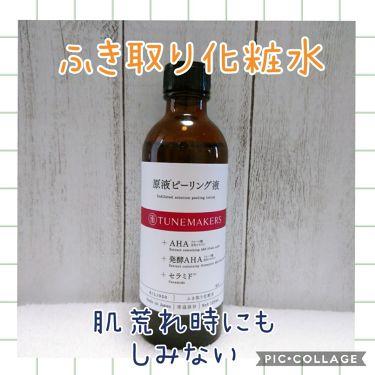原液ピーリング液/TUNEMAKERS/化粧水を使ったクチコミ(1枚目)