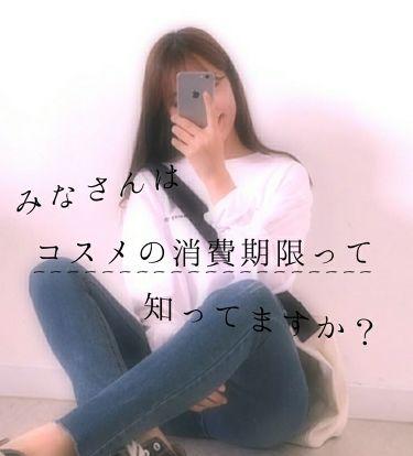 ♡YURA♡ on LIPS 「【みなさんはコスメの消費期限って知ってますか?】はいっ!!早速..」(1枚目)