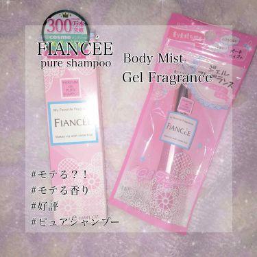まこと☺︎さんの「フィアンセジェルフレグランス ピュアシャンプーの香り<香水(その他)>」を含むクチコミ
