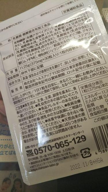 BISERA-ビセラ-/ボディシェイプサプリメントを使ったクチコミ(3枚目)