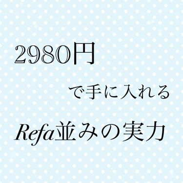 ReFa CARAT/ReFa/ボディケア美容家電を使ったクチコミ(1枚目)