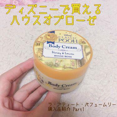 クラシック プー ボディクリーム L/HOUSE OF ROSE/ボディクリームを使ったクチコミ(1枚目)