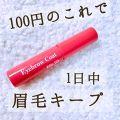 ♛︎平野♛︎  のクチコミ「〜100円で綺麗な眉毛つづく〜  ...」