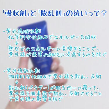 パーフェクトUVジェル N/雪肌粋/日焼け止め(ボディ用)を使ったクチコミ(2枚目)
