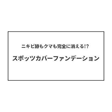 スポッツカバー ファウンデイション/SHISEIDO/コンシーラーを使ったクチコミ(1枚目)