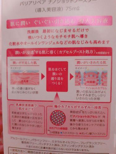 ナノショットブースター/バリアリペア/ブースター・導入液を使ったクチコミ(2枚目)