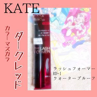 ラッシュフォーマー(カラー)/KATE/マスカラを使ったクチコミ(1枚目)