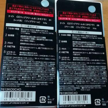 CCリップクリームN/KATE/リップケア・リップクリームを使ったクチコミ(2枚目)
