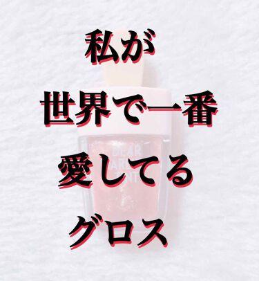柳明音さんの「エチュードハウスディアダーリン ウォータージェルティント (アイスティント)<口紅>」を含むクチコミ