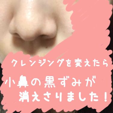 mokaさんの「ハウス オブ ローゼミルキュア ピュア クレンジングクリーム<クレンジングクリーム>」を含むクチコミ