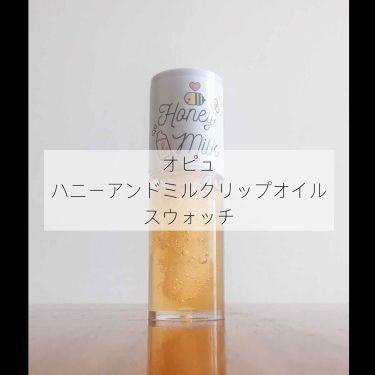 ハニーアンドミルクリップオイル/A'PIEU/リップケア・リップクリームを使ったクチコミ(1枚目)