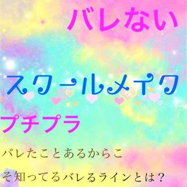 ための(汰愛乃さんの「エテュセラッシュバージョンアップ<マスカラ下地・トップコート>」を含むクチコミ