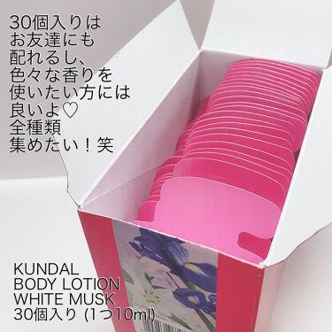 ハニー&マカダミア ピュアボディローション/KUNDAL/ボディローションを使ったクチコミ(5枚目)