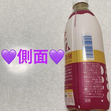 三ツ矢フルーツソーダ プラム/アサヒ飲料/ドリンクを使ったクチコミ(4枚目)