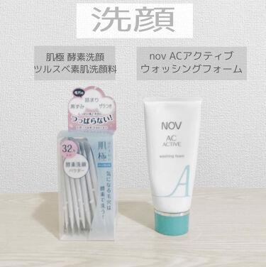 ACアクティブ ウォッシングフォーム/NOV/洗顔フォームを使ったクチコミ(3枚目)