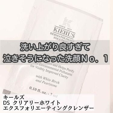 キールズ DS クリアリーホワイト エクスフォリエーティング クレンザー/Kiehl's/洗顔フォームを使ったクチコミ(1枚目)