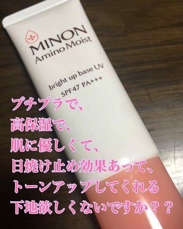 もも原さんの「ミノンアミノモイスト ブライトアップベース UV<化粧下地>」を含むクチコミ