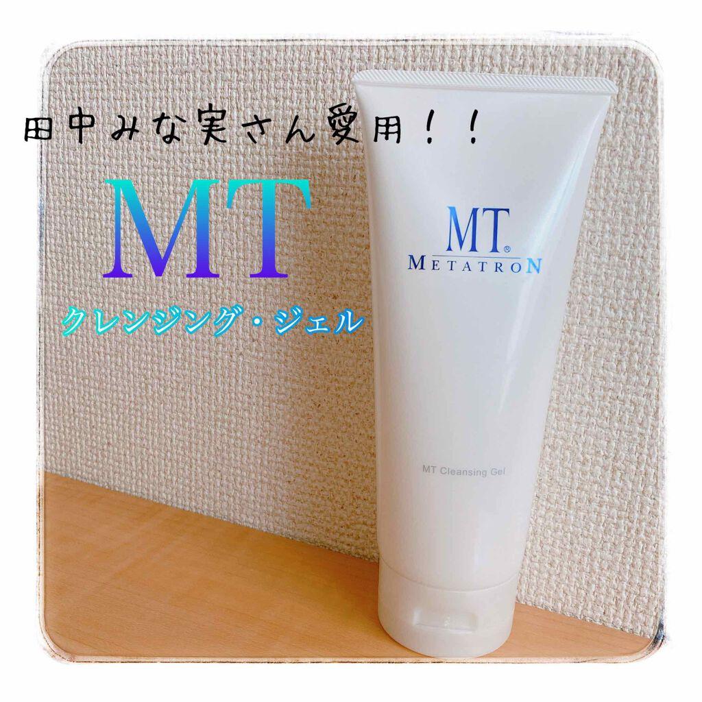 メタトロン mt MTメタトロン化粧品の効果的な使い方は?クレンジング、洗顔、化粧水、美容液の口コミ