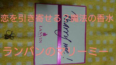 マリー・ミー! オードパルファム/LANVIN/香水(レディース)を使ったクチコミ(1枚目)