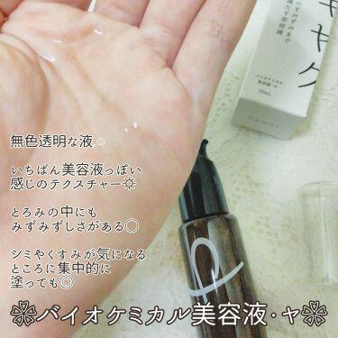 バイオケミカル美容液・キ/キヤク/美容液を使ったクチコミ(5枚目)