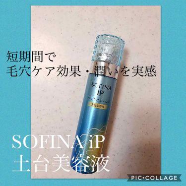 蒲萄柚さんの「SOFINA iPソフィーナ iP ベースケアエッセンス <土台美容液><美容液>」を含むクチコミ