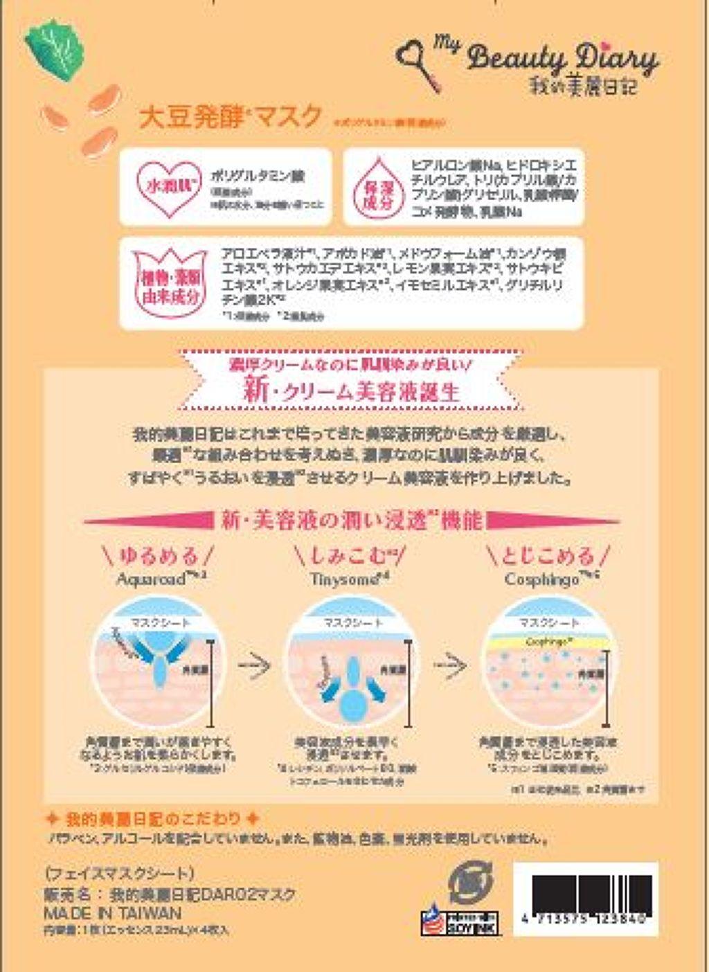 秋冬スキンケアにぴったり♪大豆発酵マスクをプレゼント!(3枚目)