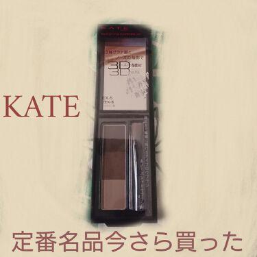 デザイニングアイブロウ3D/KATE/パウダーアイブロウを使ったクチコミ(1枚目)