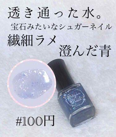 シュガーネイル(爪化粧料)/TM/マニキュアを使ったクチコミ(1枚目)
